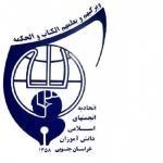 انجمن اسلامی